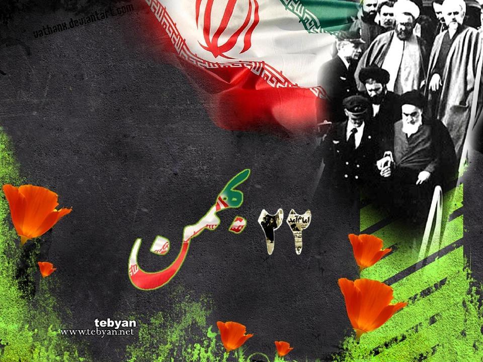 یوم الله 22 بهمن